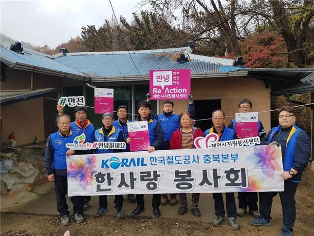 코레일 한사랑 봉사회 봉사활동(1)
