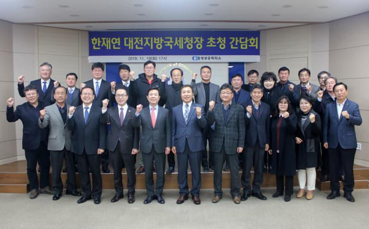 대전지방국세청장 초청 간담회