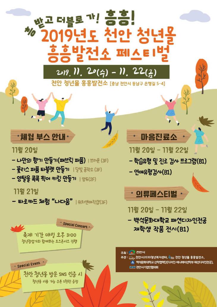 교육청소년과(흥흥발전소페스티벌 포스터)