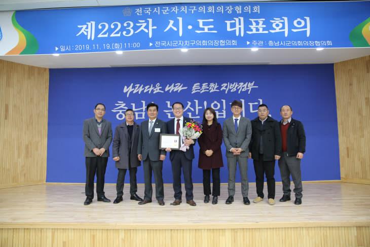 서천군의회 조동준 의장, 지방의정봉사상 수상