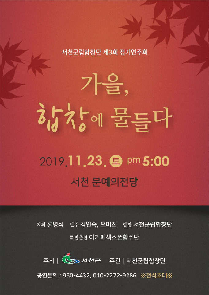 서천군립합창단, 제3회 정기연주회 개최