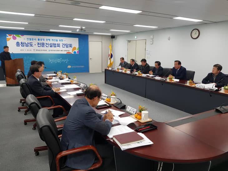 충남도청 감사위원회 간담회(2019.11.20)