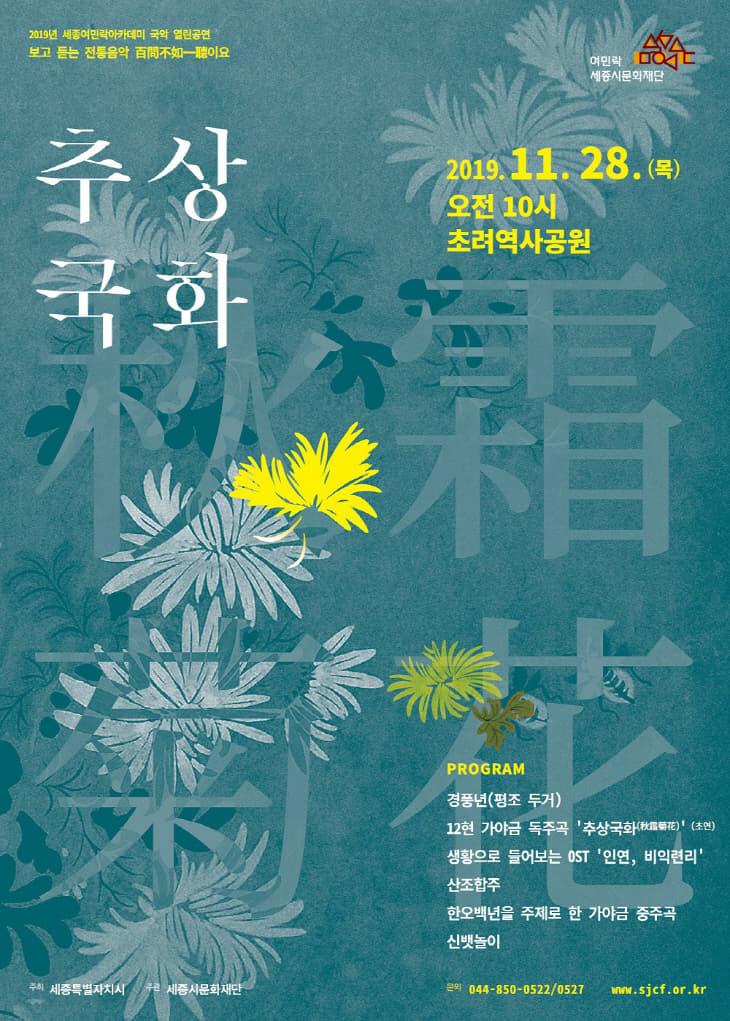 붙임_열린공연 추상국화 포스터