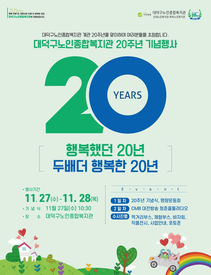 대덕구20주년포스터수정.indd