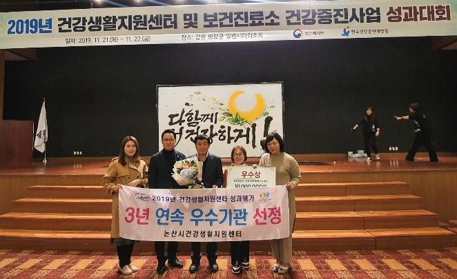 건강생활지원센터 우수기관 선정