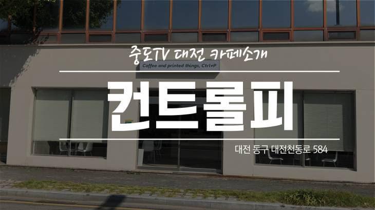 [중도TV카페소개] 컨트롤피