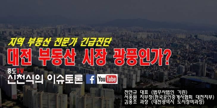 긴급진단 대전 부동산 시장 광풍인가