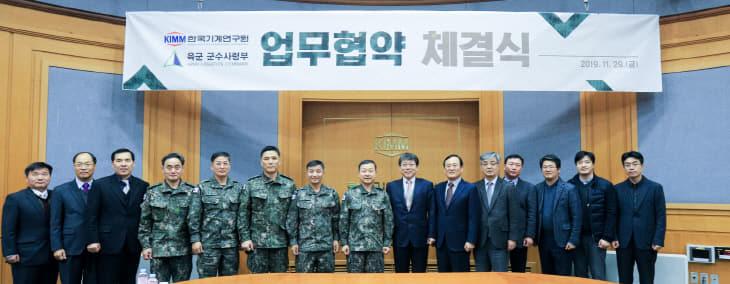[참고자료1-2] 기계연-육군 군수사 MoU 체결