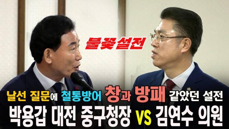 박용갑 중구청장 vs 김연수 의원, 창과 방패 같았던 불꽃 설전!