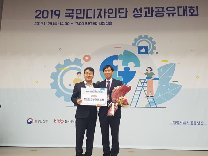 사천시 2019 국민디자인단 성과공유대회 장관상 수상