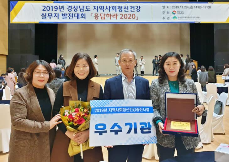 남해군 보건소, 2019년 정신건강증진사업 우수기관 선정
