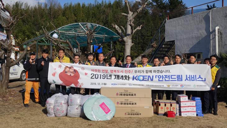 진주시지역사회보장협의체 맞춤형 봉사활동 펼쳐