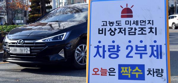 20191202-공공기관 차량2부제 시행