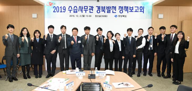 2019 수습사무관 경북발전 정책보고회