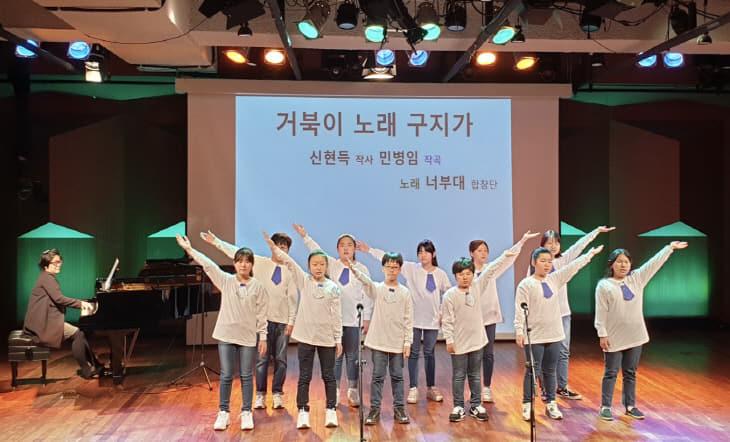 광명5동 너부대어린이합창단, 한국동요음악협회 영상촬영