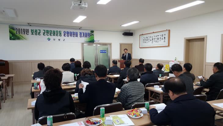 1. 보성군, 군민문화운동 운영위원회 정기회의 개최
