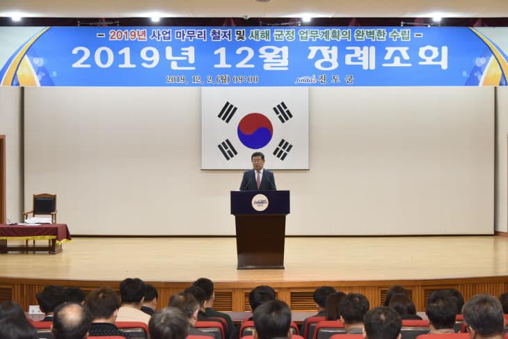 '올해 사업 마무리 철저…적극행정을' 진도군 12월 정례조회2