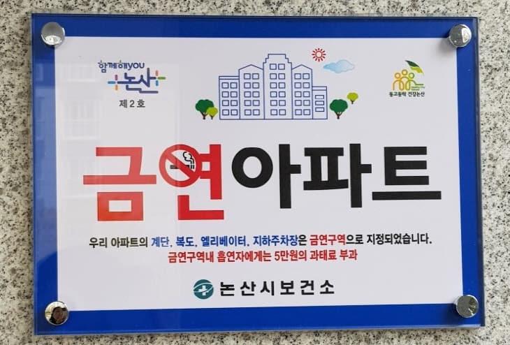힐스테이트자이논산아파트 금연 현판