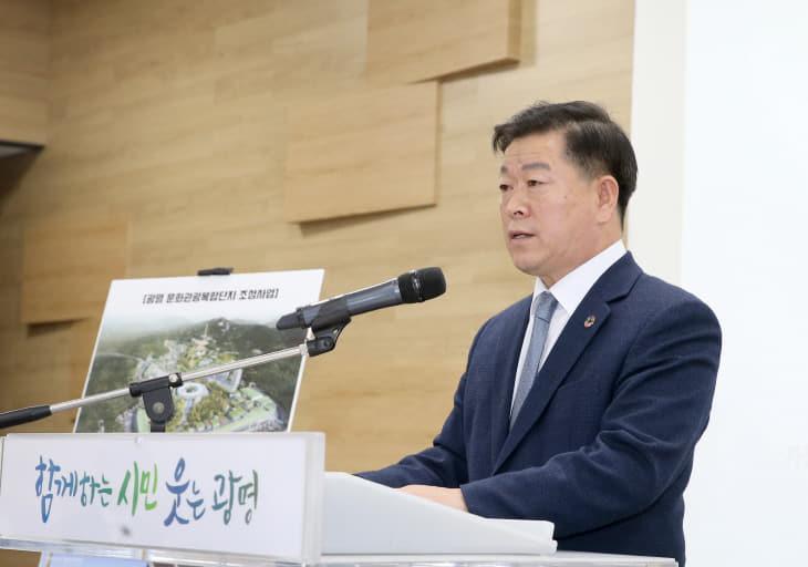 광명시,'광명 문화관광복합단지'조성 밝혀