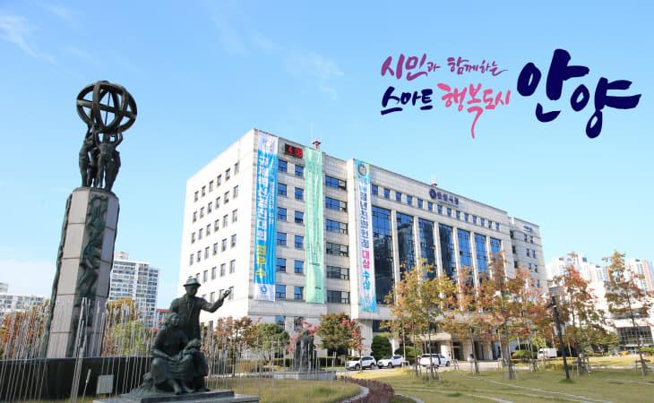 안양시자원봉사자대회 5일 시청 강당서 개최