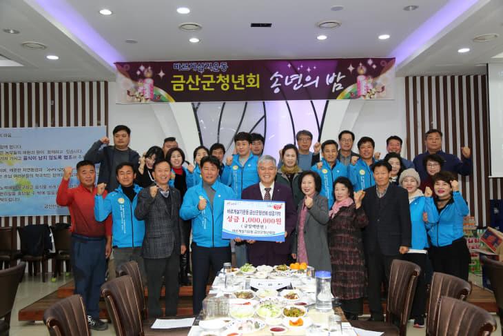 바르게살기운동 금산군 청년회 희망나눔 캠페인 동참