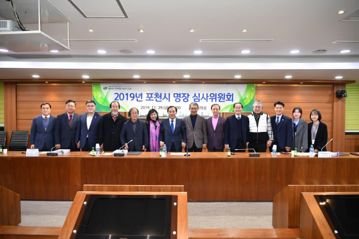 1-1.2019. 11. 29. 명장심사위원회 위원 위촉식 (1)