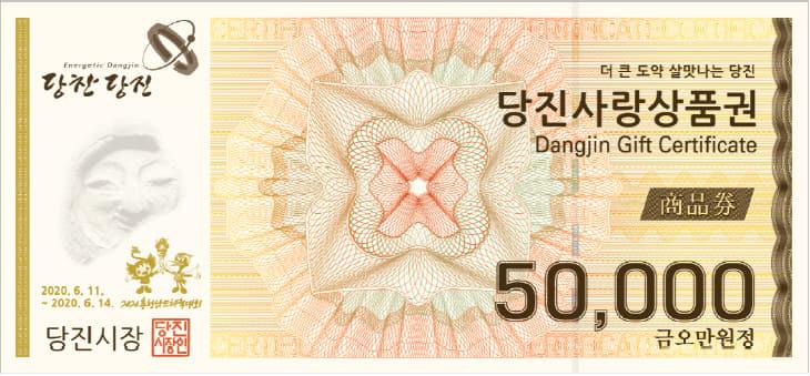 사본 -당진사랑상품권 5만원권 도안 (1)