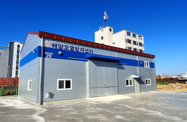 사본 -해양오염방제센터 (1)