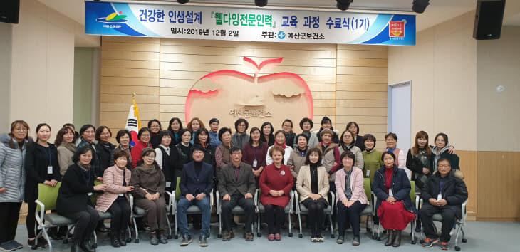 보도자료04_웰다잉 전문인력 교육과정 수료식 후 기념촬영