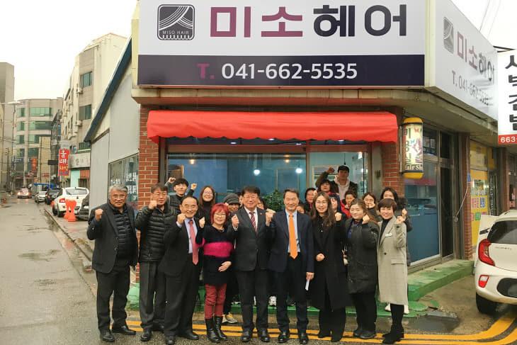 (서산)1204  서산지역자활센터, 자활기업'미소헤어'개소식
