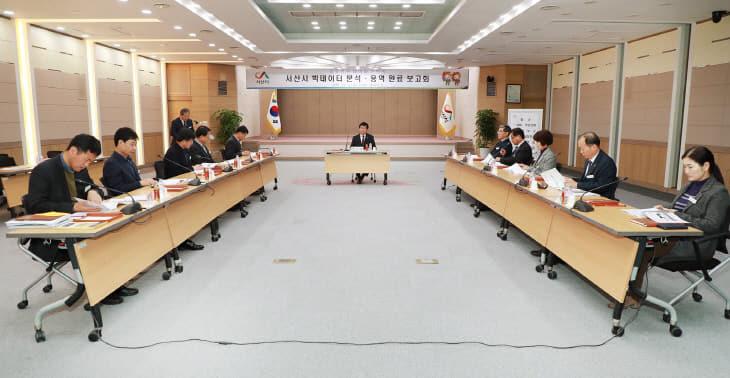 (서산)1204 서산시, 빅데이터 분석 용역 완료보고회 개최