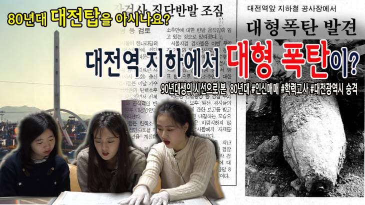 대전옛날신문