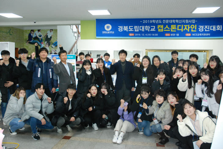 캡스톤디자인 경진대회 사진