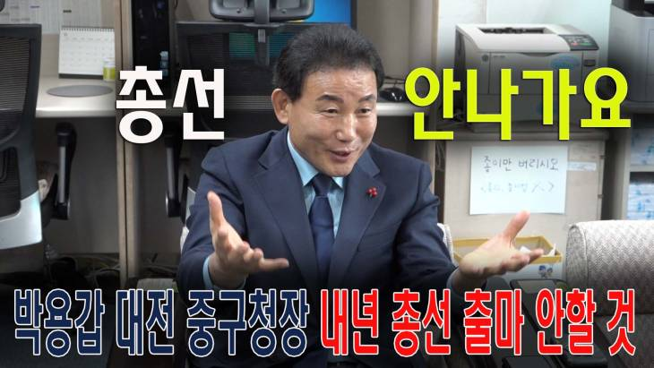 박용갑 대전중구청장 불출마 선언 무편집 영상