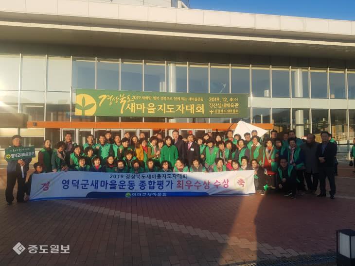 사진자료2(2019.12.6.)경북 최우수 새마을단체 선정 기념