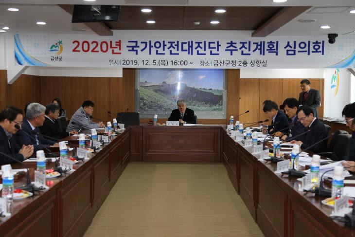 2020년 국가안전대진단