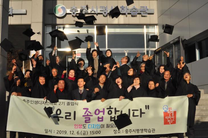 191209 인생디자인학교 2기 졸업식 추가1