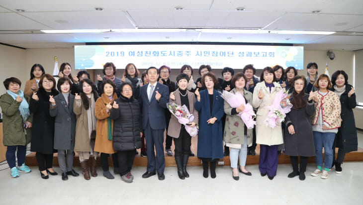 191209 여성친화도시 시민참여단 성과보고회1