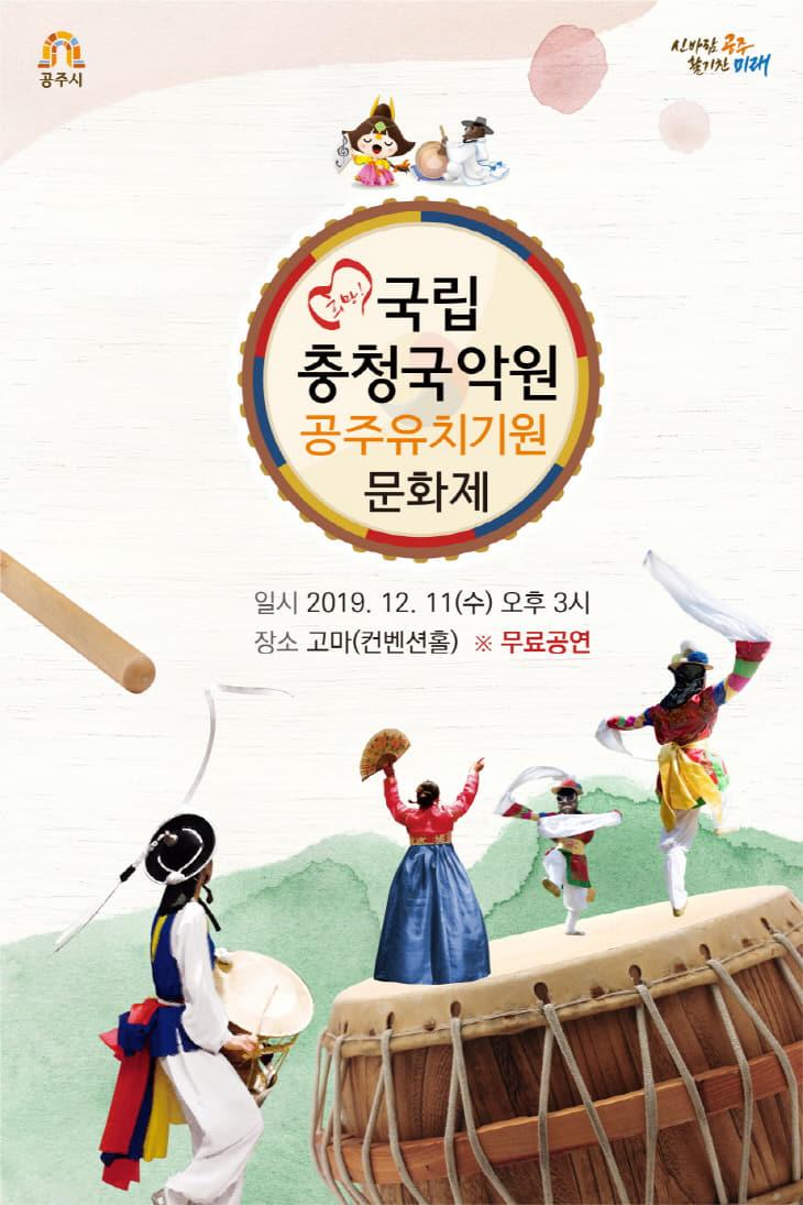 국립충청국악원 공주유치기원 문화제 포스터 (1)