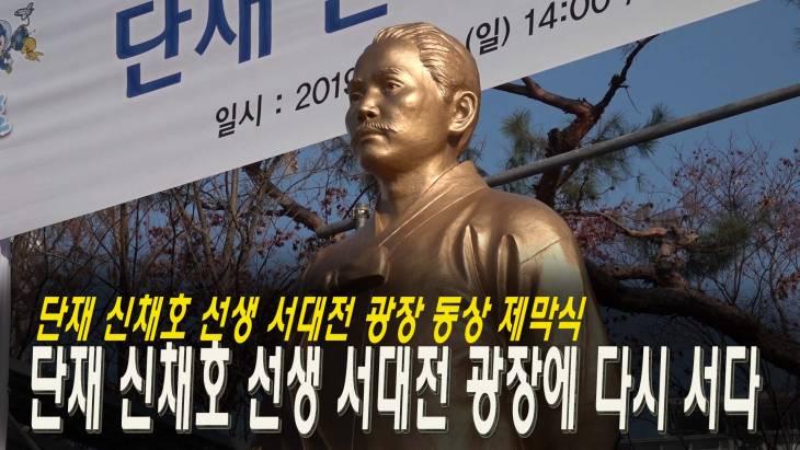 단재 신채호 선생, 서대전 광장에 다시 서다! 단재 선생 서대전 광장 동상 제막식