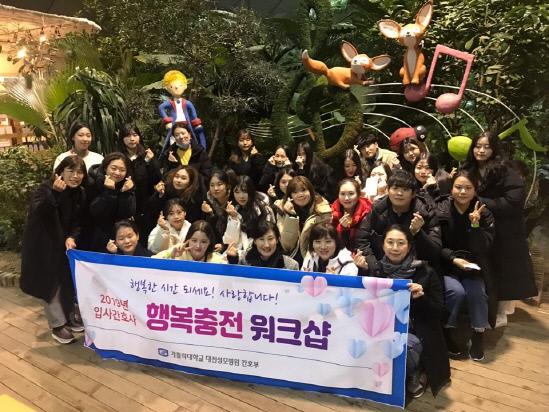가톨릭대학교 대전성모병원 간호사 워크숍