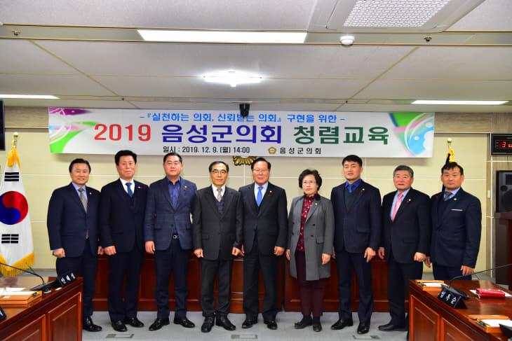 사진_2019 음성군의회 청렴교육 실시