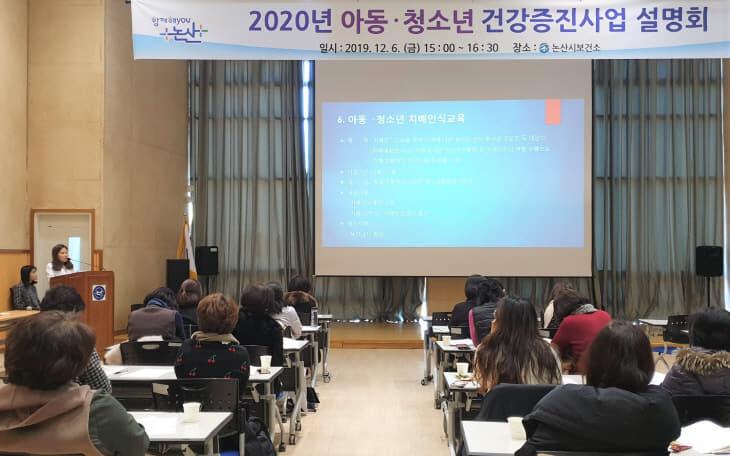 논산시 보건소, 아동·청소년 건강증진사업 설명회 개최