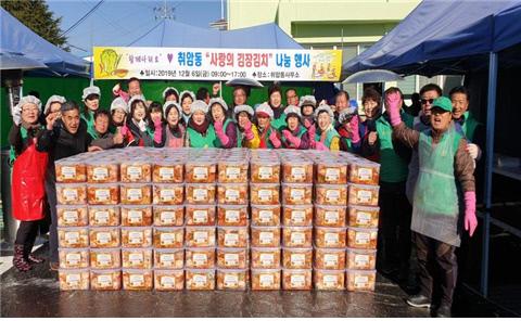 논산시 취암동, '2019 사랑의 김장나눔 행사'