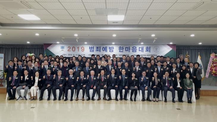 2019 범죄예방 한마음대회 사진