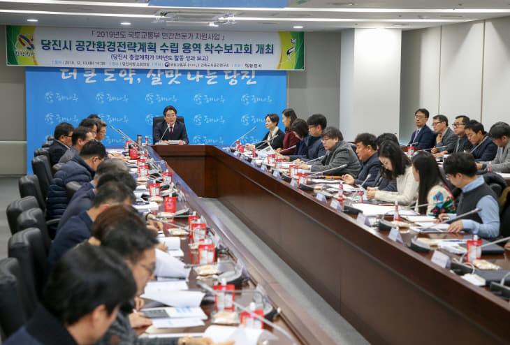 사본 -공간환겨전략계획 수립용역 착수보고회 (1) (1)
