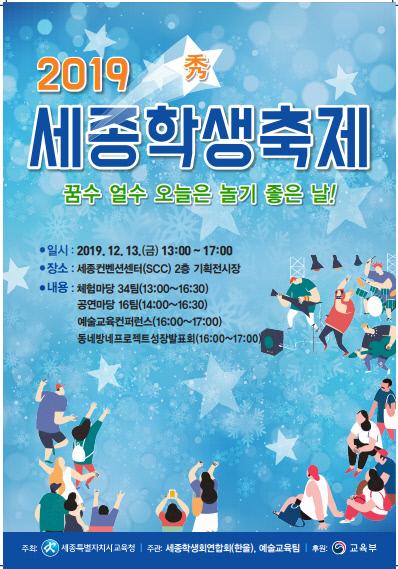 2019년 세종학생축제 홍보 포스터 1부