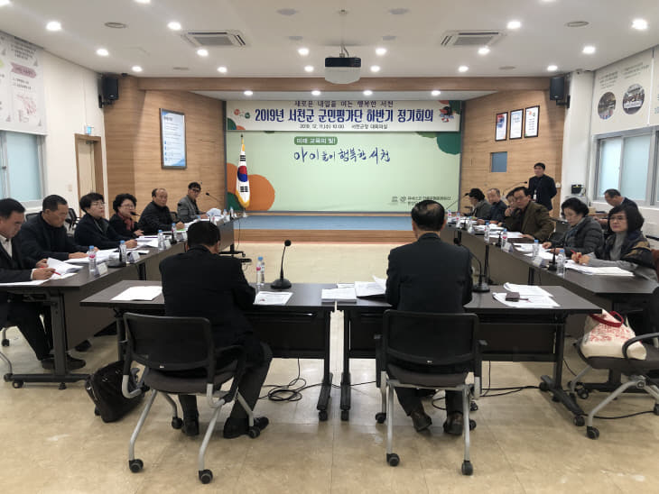 서천, 하반기 군민평가단 정기회의