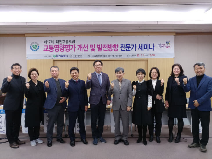 시, 교통영향평가 개선 전문가 세미나 개최 (1)