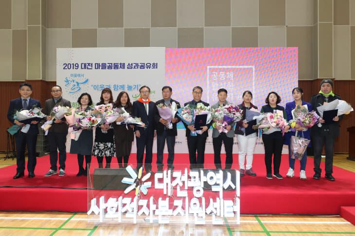 대전시 마을공동체 성과공유회 개최 (3)